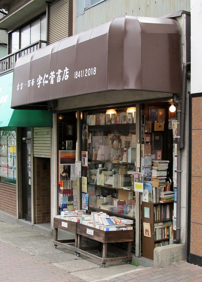 古書店の例