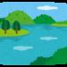 「池」と「沼」と「湖」と「川」の違い