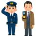 「警察官」と「刑事」の違い