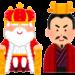 「王様」と「皇帝」の違い