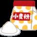「強力粉」と「薄力粉」と「小麦粉」の違い